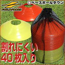 3240円で送料無料 野球 練習 マーカーコーン 40枚入り...