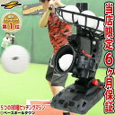 最大3000円引クーポン 野球 練習 簡易ピッチングマシン スライダー カーブ シュート ストレート シンカーが投げられる バッティング練習用マシン ボール8球付 打撃 変化球 FPM-152PU フィールドフォース