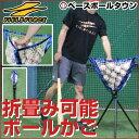最大10%引クーポン 野球 練習 折りたたみ式ボールカゴ ボール別売り 専用収納バッグ付