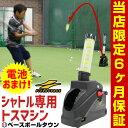 スピードシャトル・トスマシン(山なり軌道) 電池おまけ シャトル6個付 野球 練習 バッ