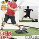 最大10%引クーポン 野球 練習 スウィングスタンド 打撃特訓用 体重移動 スイング矯正