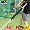 最大12%引クーポン 野球 練習 トレーニングバット 棒バット 80cm 350g アルミ製 実打可能 直径3cm スレンダーバット 打撃 バッティン..