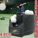 野球 練習 フロント・トスマシン 硬式 軟式M号・J号対応 ...