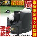 最大2500円引クーポン 野球 練習 フロント・トスマシン 硬式・軟式ボール兼用 ACアダ