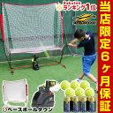 最大2500円引クーポン 野球 練習 電池おまけ エンドレス打撃練習マシン トスマシン+