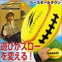 最大10%引クーポン 野球 練習 やわらかスローイングショットボール ラグビー型ボール 投球 ピッチング フォーム矯正 怪我 ケガ 防止 FTS-1216PU フィールドフォース