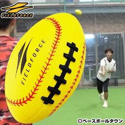 【年中無休】最大10%引クーポン 野球 練習 やわらかスローイングショットボール <strong>ラグビー</strong>型ボール 投球 ピッチング フォーム矯正 怪我 ケガ 防止 FTS-1216PU フィールドフォース
