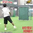 最大2500円引クーポン 野球 投球・守備練習用 ドデカ壁あてネット 2.0×1.6m 壁当て ピ
