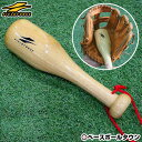 【年中無休】最大10%引クーポン野球グラブハンマー木製グラブメンテナンス用品グローブケアグローブハンマーFGH-102フィールドフォース