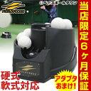 野球 練習 フロント・トスマシン 硬式・軟式ボール兼用 ACアダプター付属 単一アルカ