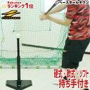最大2500円引クーポン 野球 練習 バッティングティースタンド 硬式 軟式 ソフトボール