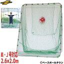 最大10%引クーポン 野球 練習 ネット 軟式M号・J号対応 2.6×2.0m ターゲット・固定用