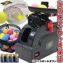 野球 練習 ミニカラーボール×50球&電池セット ミートポイ...