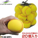 やわらか&打感ありボール 20個セット メッシュ袋付 ウレタンボール キャッチボール バッティング ジュニア用