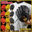 20%OFF 最大5%引クーポン グローブ 野球用品 ウイルソン 硬式用 Wilson Staff 投手用 あす楽対応 硬式野球用品 グラブ袋プレゼント