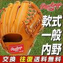 55%OFF 最大2500円引クーポン グローブ 一般 魅せる捕球が男前 要 サイズ:6 ローリングス 軟式野球 右投げ 内野手 リッチタン(RT) GR6FHO6-RT あす楽 ハンドグリップおまけ g10o
