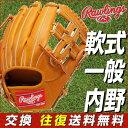 55%OFF 最大2500円引クーポン グローブ 一般 魅せる捕球が男前 剛 サイズ:7 ローリングス 軟式野球 右投げ 内野手 リッチタン(RT) GR6FHO6L-RT あす楽 ハンドグリップおまけ g10o