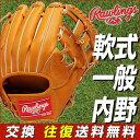 55%OFF 最大2500円引クーポン グローブ 一般 魅せる捕球が男前 巧 サイズ:5 ローリングス 軟式野球 右投げ 内野手 リッチタン(RT) GR6FHO6S-RT あす楽 ハンドグリップおまけ g10o
