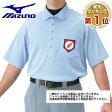 ミズノ 野球 審判用品 半袖シャツ 52HU13018