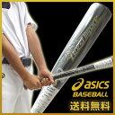 41%OFF 最大2500円引クーポン バット 少年軟式金属 アシックス 野球用品 バーストインパクト ミドルバランス 75cm・570g/78cm・580g/80cm・590g ジュニア用 あす楽 タイムセール b10o