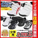【サイズ交換往復無料】野球 トレーニングシューズ アシックス 野球 トレーニングシューズ アクセルブレイバー 野球 トレーニングシューズ SFT300 ジュニア専用シューズ《18.0〜23.0cm》 野球 アップシューズ セール 靴 SSUR