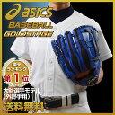 【最大10%OFFクーポン】グローブ アシックス 野球用品 硬式グローブ 外野手用 ゴールドステージ 大谷モデル BGU51W 硬式野球用品 あす楽 野球小物プレゼント