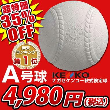 <野球用品/ボール>軟式A号<新公認球>ナガセケンコー検定球ダース売り