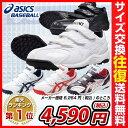 【サイズ交換往復無料】野球 トレーニングシューズ アシックス ビーミングラスターTR SFT142 トレシュー アップシューズ セール SALE 靴 SSUR