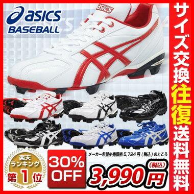 <野球用品/スパイク・ポイントソール>ASICSBASEBALL(アシックスベースボール)スピードシャインローカットポイント固定式《19.0・20.0〜29.0cm》SFP100