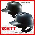【年中無休で毎日出荷】【あす楽】ゼット 野球 軟式打者用ヘルメット 両耳付 BHL370 あす楽対応