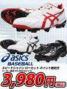 野球 スパイク・ポイントソール アシックスベースボール スピードシャイン ローカット ポイント固定式 《19.0・20.0〜29.0cm》 SFP100【あす楽対応】