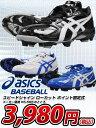 野球 スパイク・ポイントソール アシックス スピードシャイン ローカット ポイント固定式 《19.0・20.0〜29.0cm》 SFP100【取寄】