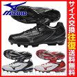 【サイズ交換往復無料】スパイク ミズノ mizuno 野球 樹脂底ポイント ブレイズクイック 11GP1460 取寄 靴
