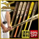 【最大2500円OFFクーポン】在庫処分/超特価29%OFF バット 硬式木製 野球用品 ミズノ ミ