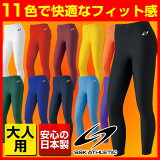 【最大7%OFFクーポン】SSK ロングスパッツ 日本製 一般用 トレーニング インナーパンツ ロングタイツ 野球用品 サッカー