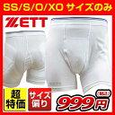 【最大7%OFFクーポン】SS・S・O・XOサイズ限定!超特価999円 スライディングパンツ 野球用品 ゼット 一般用 スラパン