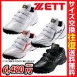 トレーニングシューズ 野球用品 ゼット ZETT ラフィエットSP トレシュー アップシューズ 靴 マジックテープ ベルクロ 23.0〜29.0cm あす楽