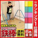 最大2500円引クーポン 選べる6色♪ 折りたたみ鉄棒(子供用/40kgまで) 室内・屋外使用可 楽