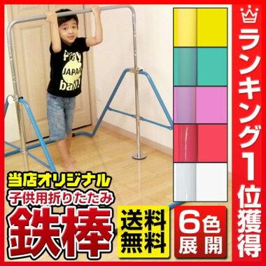 【送料無料】折りたたみ可能!子供用・室内外兼用鉄棒(組立式)ベースボールタウンオリジナル最大荷重40kg