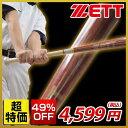 【最大10%OFFクーポン】超特価49%OFF バット ゼット 野球用品 一般硬式木製 エクセレントバランス 合竹+打撃部メイプル4面張り 84cm・900g平均 ナチュラル/Lレッド BWT17584-1263N あす楽