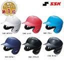 20%OFF 最大5%引クーポン SSK 野球用品 ヘルメット 軟式用両耳付き H2000 取寄