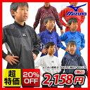 【最大10%OFFクーポン】ミズノ 野球用品 少年用 トレーニングジャケット ジュニア用 12JE4J31 あす楽