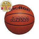 名入れ可(有料)バスケットボール モルテン バスケットボール6号球(検定球) MTB6WWK あす楽 セール SALE SSUR