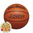 【土日祝も あす楽】バスケットボール molten モルテン バスケットボール7号球(検定球) MTB7WWK あす楽 セール SALE SSUR