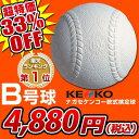 【最大5,000円OFFクーポン】軟式野球ボール ボール 軟式B号球 ナガセケンコー検定球 ダース売り 試合球 草野球用品 軟球 セール SALE あす楽