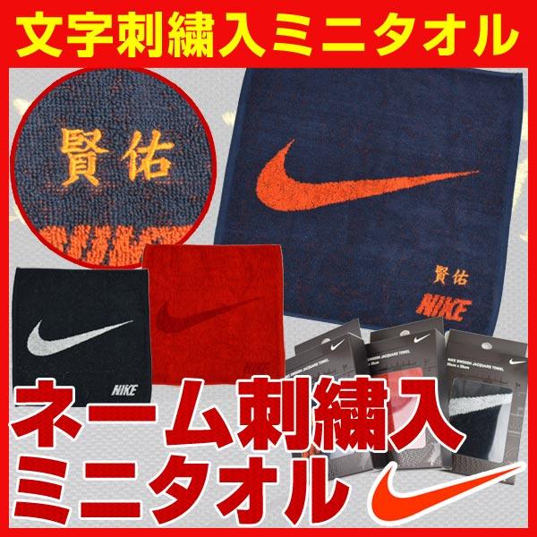 文字刺繍入り ナイキ 箱付きジャガードタオル(35×35cm)