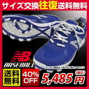 【最大10%OFFクーポン】【サイズ交換往復送料無料】在庫処分/超特価40%OFF スパイク 野球用品 ニューバランス スパイク・ポイントソール ローカット ポイント固定式 ブルー《25.0〜29.0cm》 L2000AB2 あす楽 B_SH セール SALE 靴