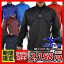 【最大6%OFFクーポン】ミズノ 野球 トレーニングジャケット 12JE4J30 あす楽 WW5