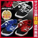30%OFF 在庫処分/ トレーニングシューズ 野球用品 ニューバランス ターフ あす楽 アップシューズ 靴 タイムセール SP_P3