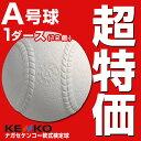【最大6%OFFクーポン】軟式野球ボール ボール 軟式A号球 ナガセケンコー検定球 ダース売り 試合球 草野球用品 軟球 セール SALE あす楽
